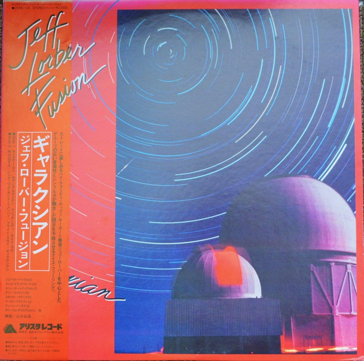 ジェフ・ローバー・フュージョン JEFF LORBER FUSION / ギャラクシアン GALAXIAN (LP)