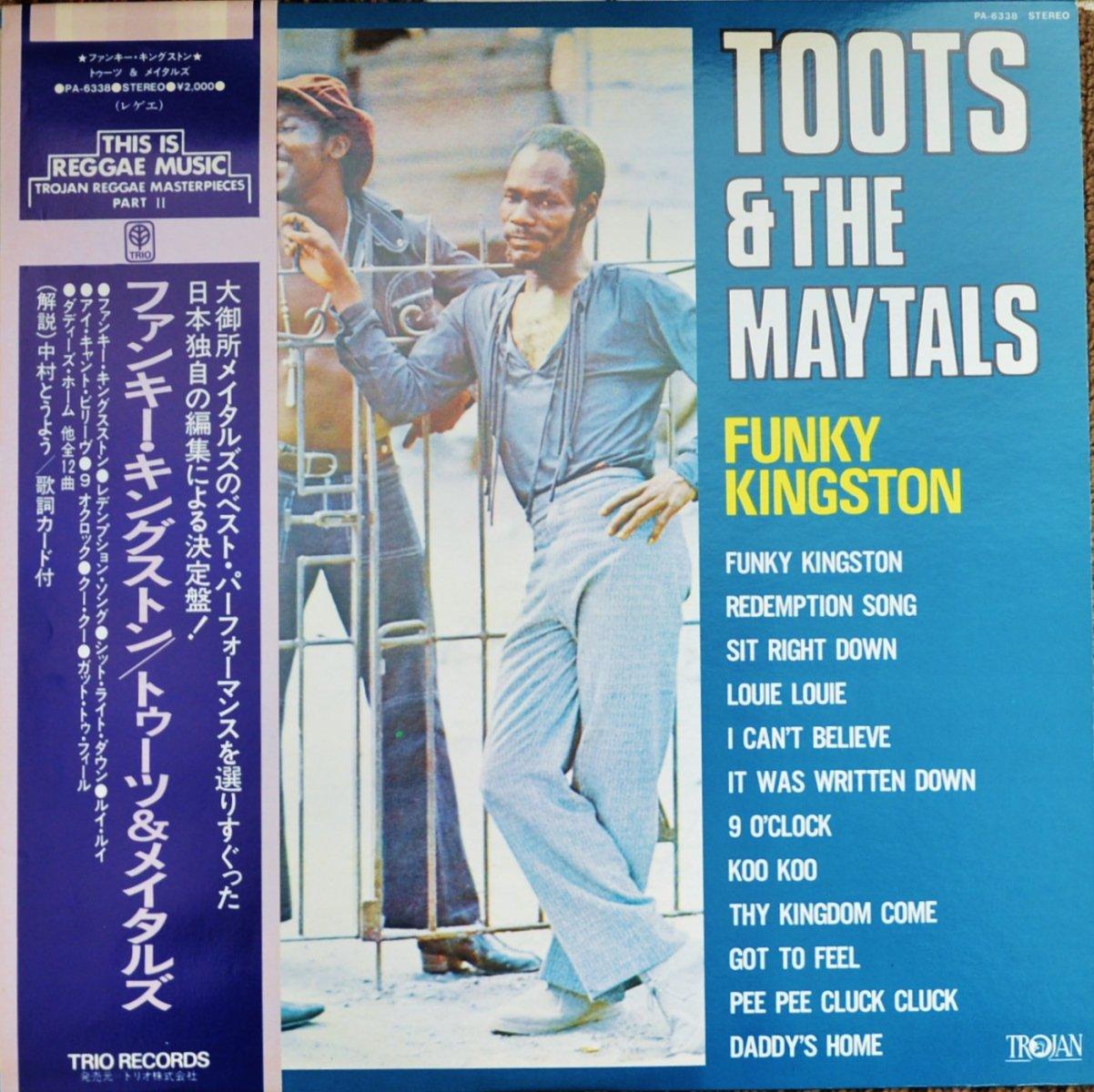 トゥーツ & メイタルズ TOOTS & THE MAYTALS / ファンキー・キングストン FUNKY KINGSTON (LP)