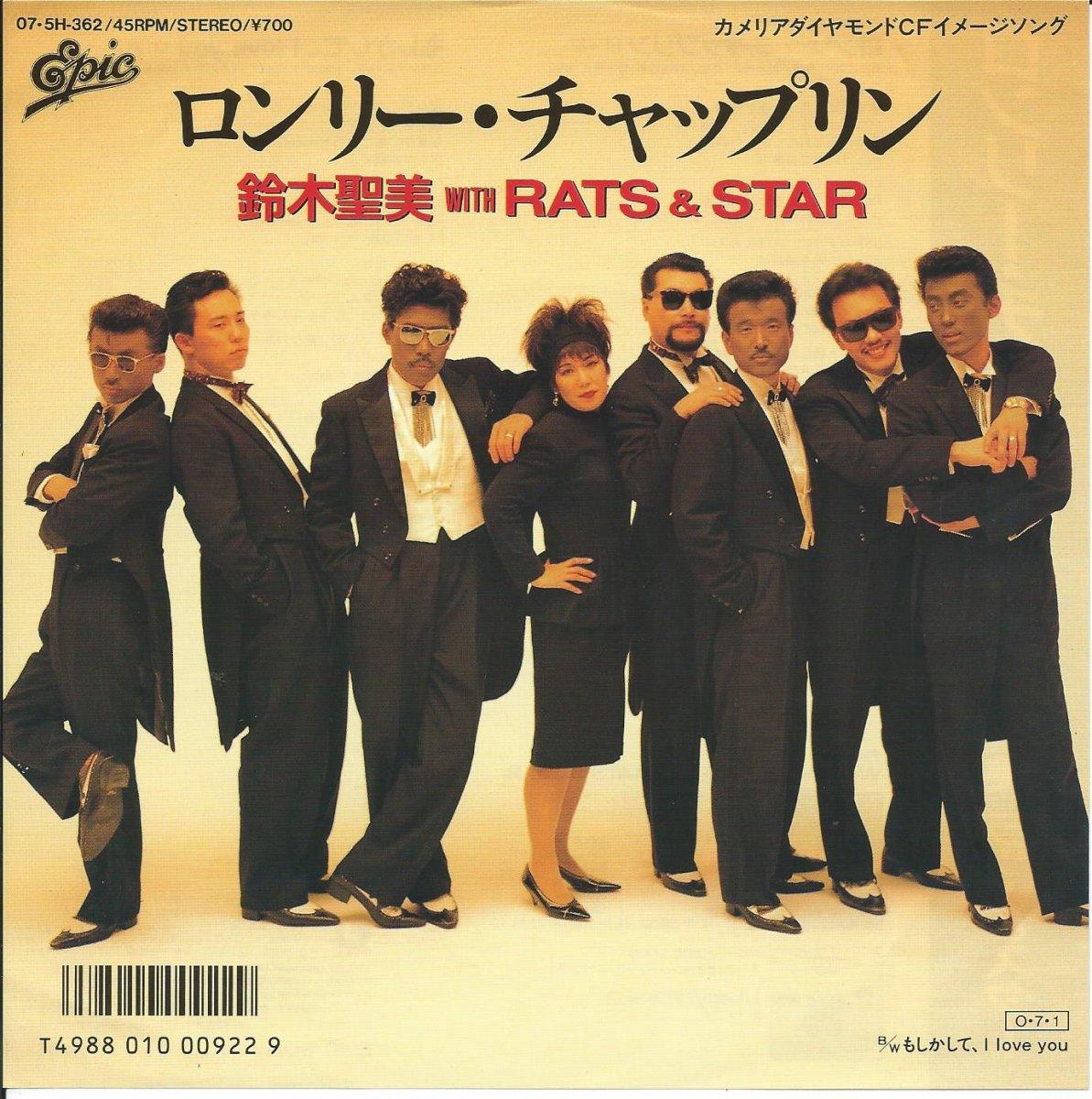 鈴木聖美 WITH RATS & STAR / ロンリー・チャップリン (7