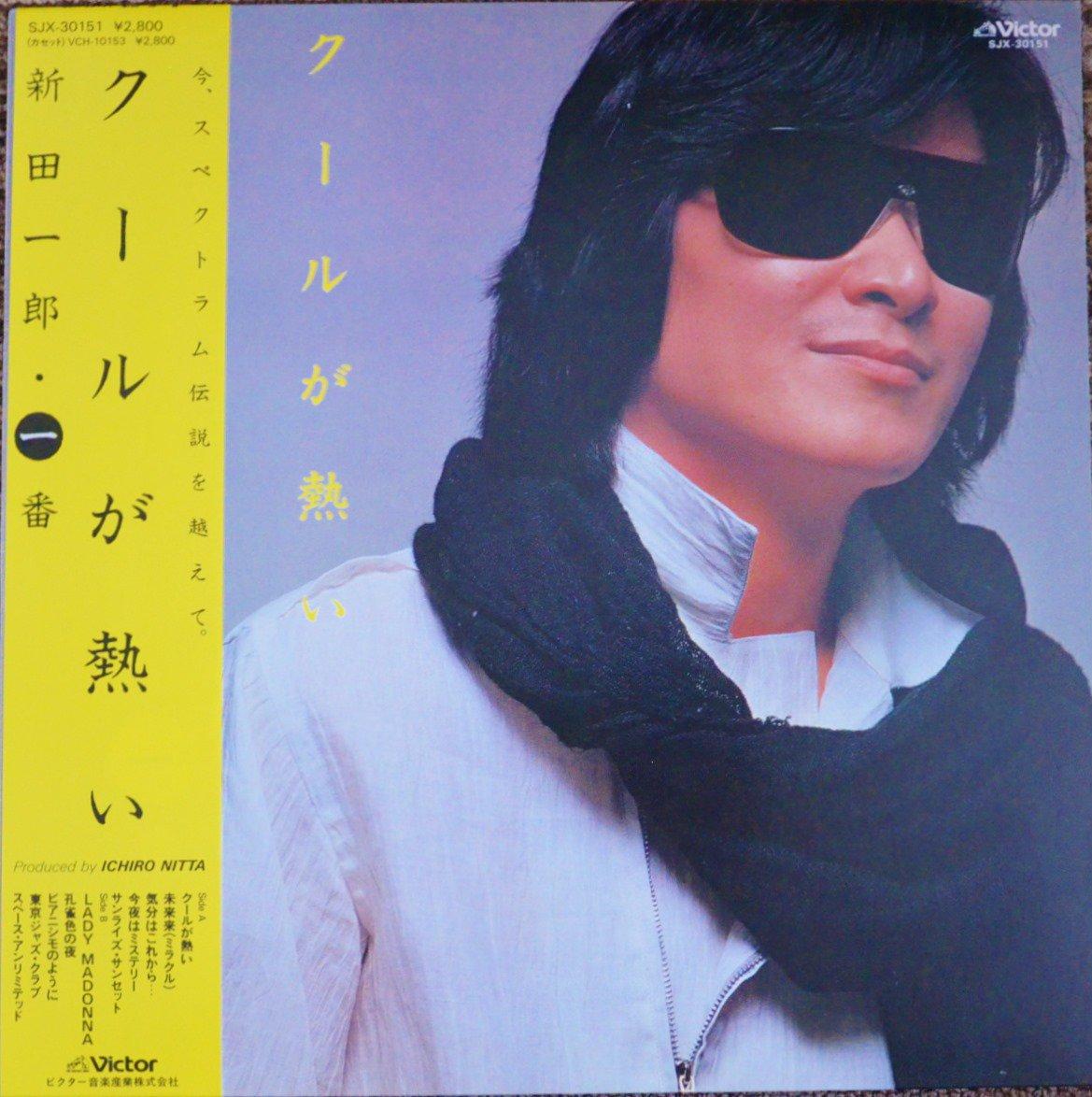 新田一郎 ICHIRO NITTA (新田一郎・一番) / クールが熱い (LP)
