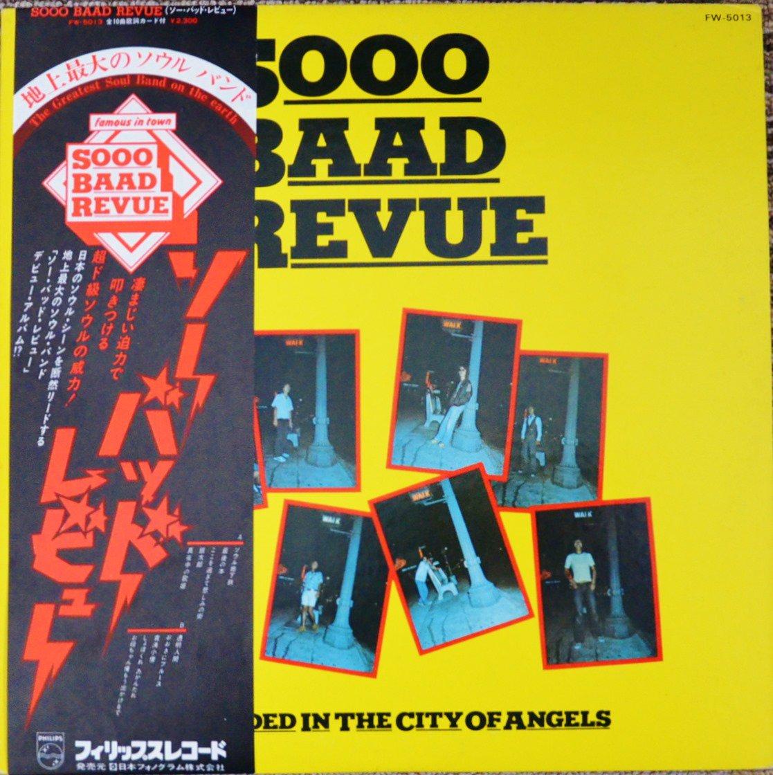 ソー・バッド・レビュー / SOOO BAAD REVUE (LP)