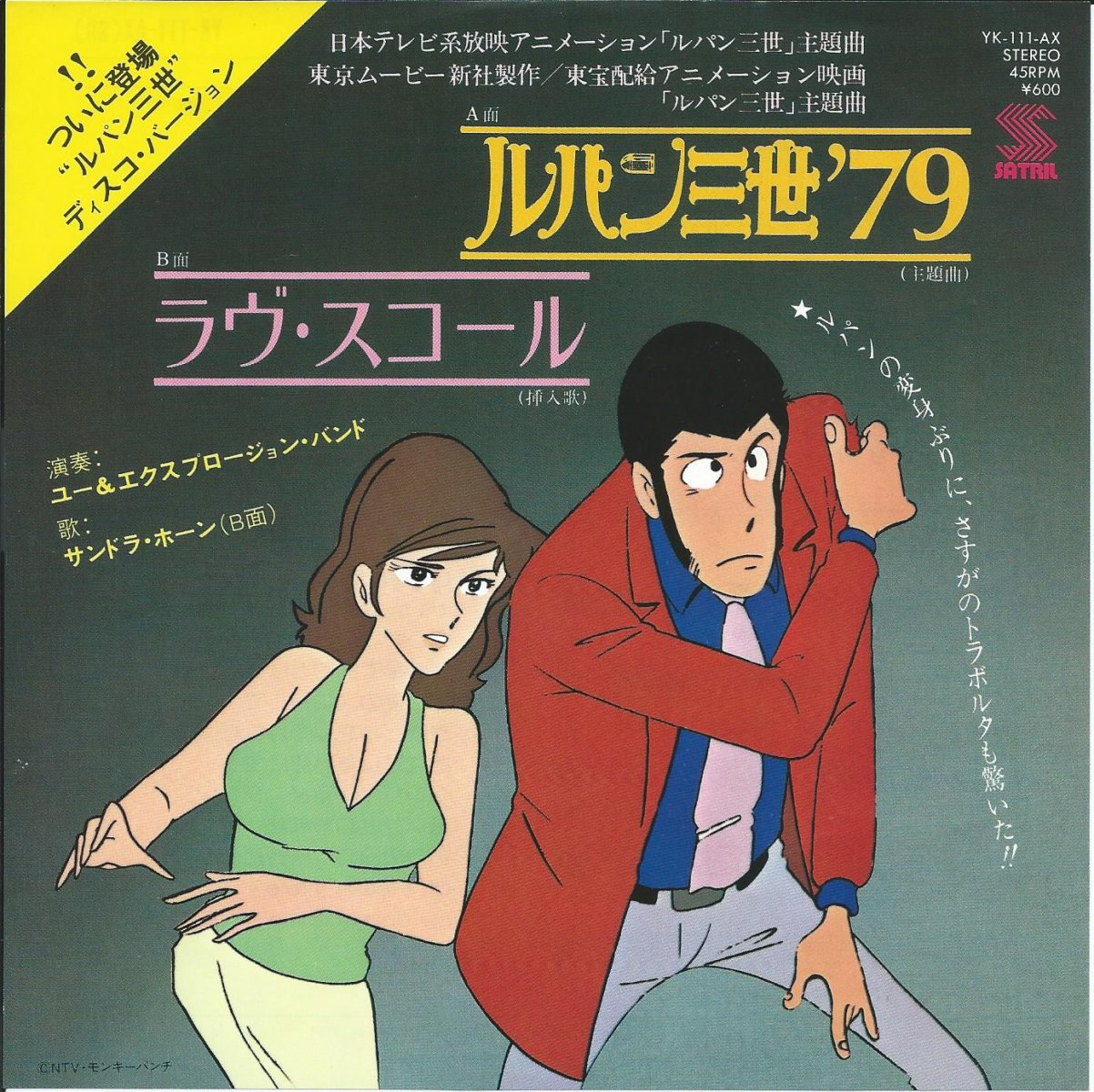 O.S.T.(大野雄二, ユー・アンド・エクスプロージョン・バンド) / ルパン三世'79 / ラヴ・スコール (7