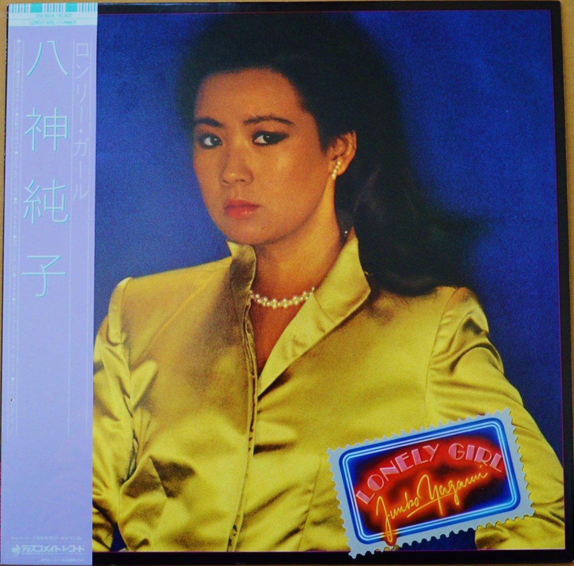 八神純子 JUNKO YAGAMI / ロンリー・ガール LONELY GIRL (LP)