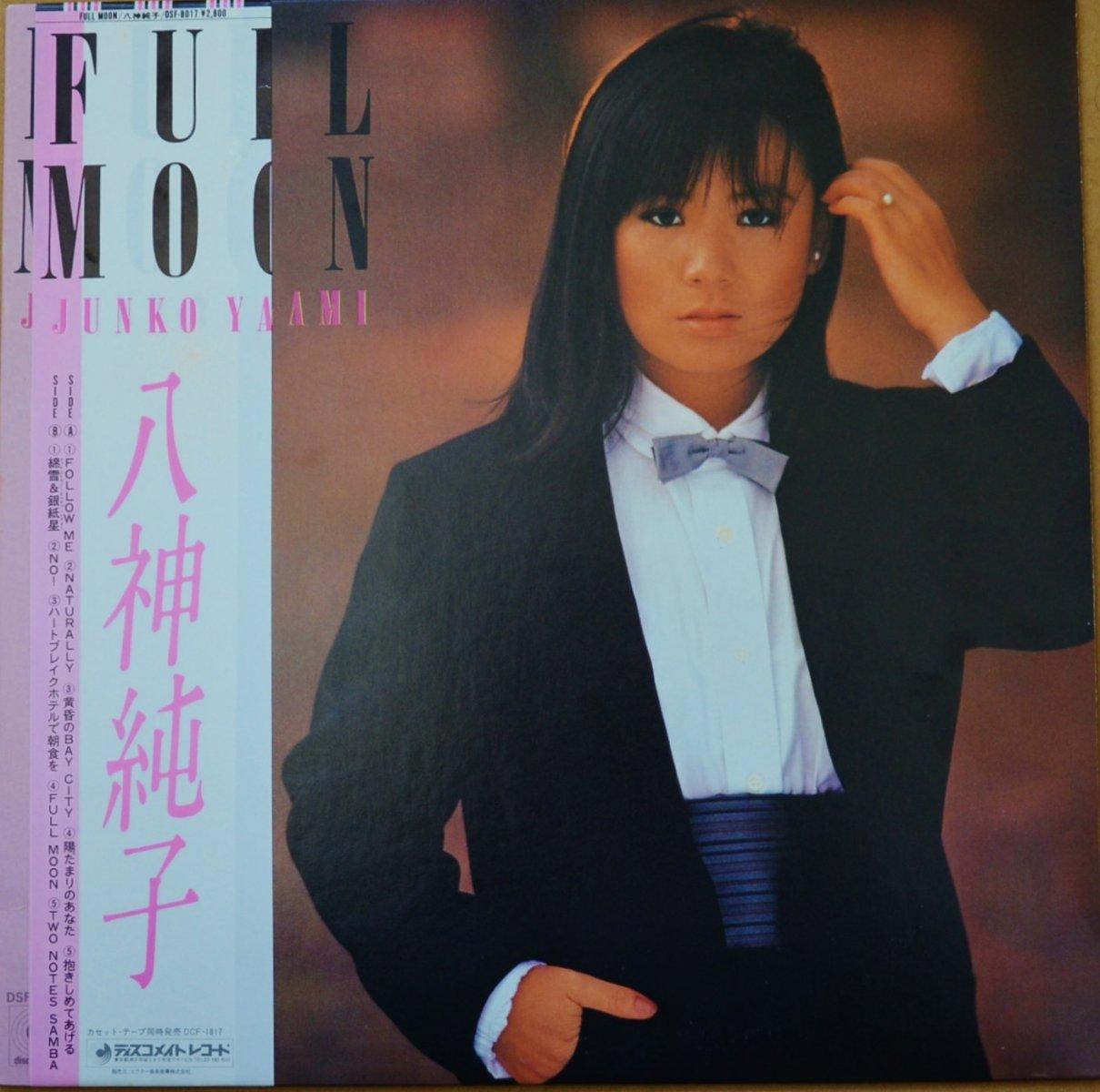 八神純子 JUNKO YAGAMI / フル・ムーン / FULL MOON (LP)