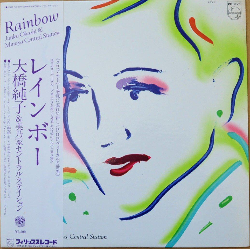 大橋純子& 美乃家セントラル・ステイション / レインボー RAINBOW (LP)