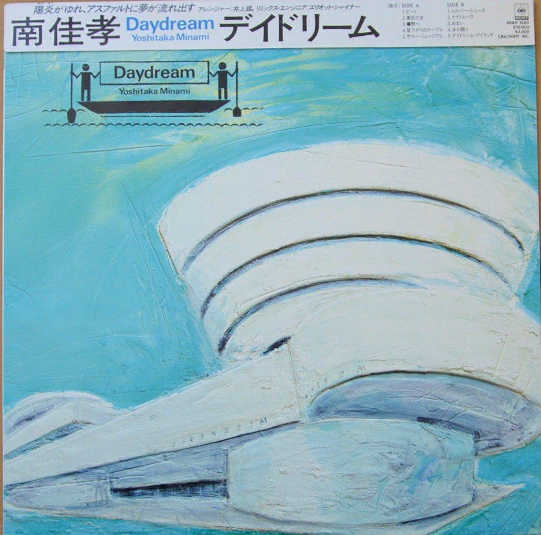 南佳孝 YOSHITAKA MINAMI / デイ・ドリーム DAYDREAM (LP)