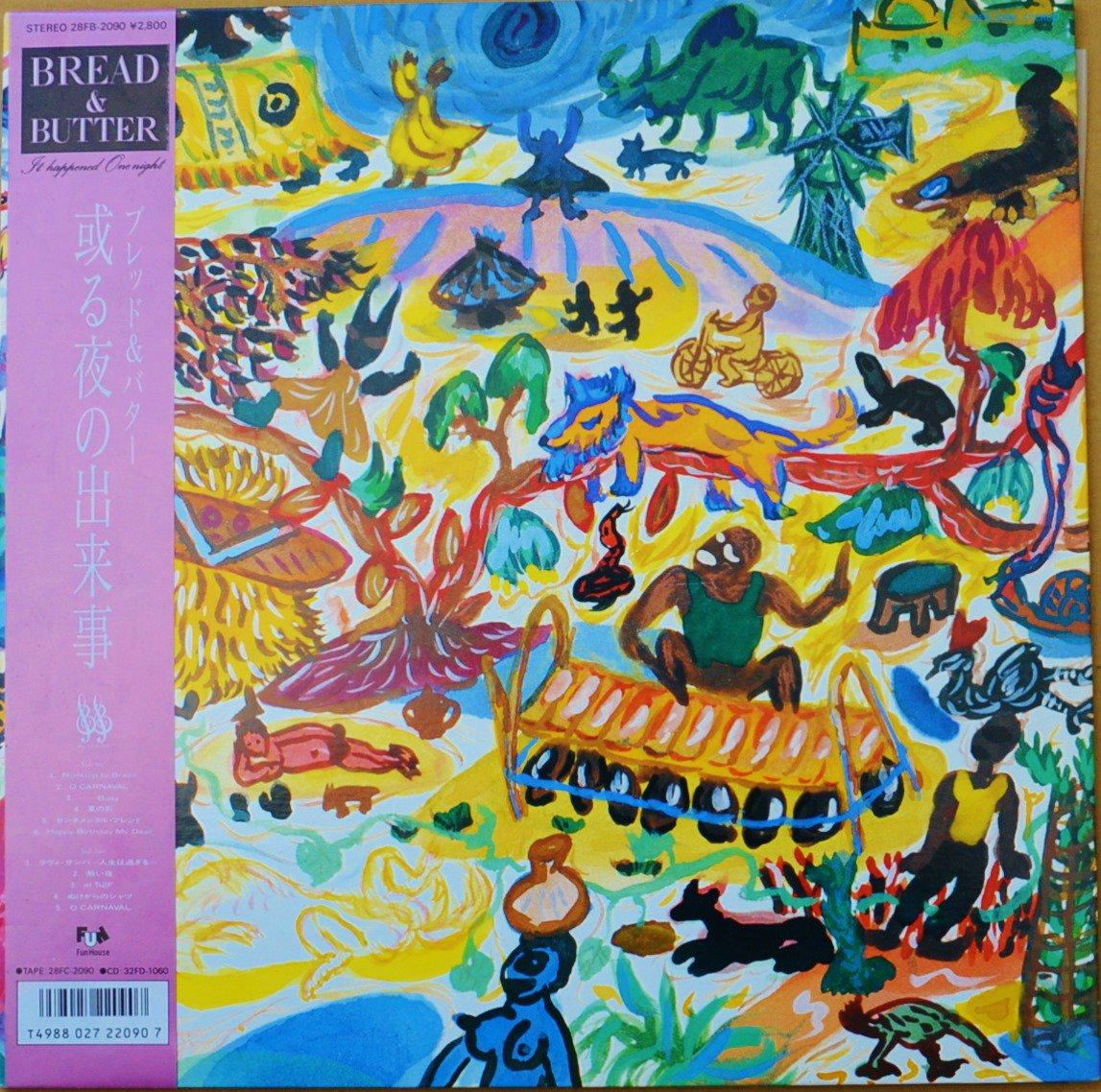 ブレッド アンド バター BREAD & BUTTER / 或る夜の出来事 (LP)