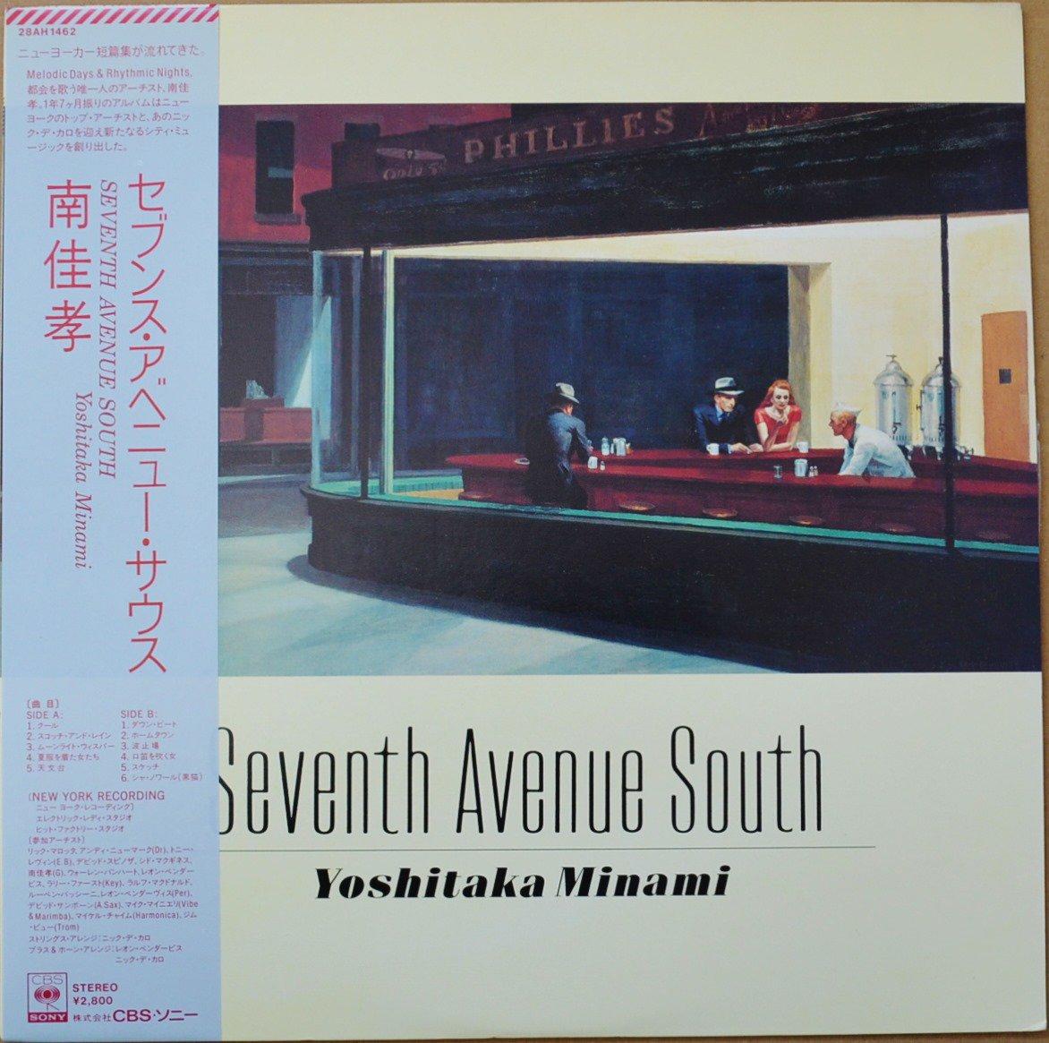 南佳孝 YOSHITAKA MINAMI / セブンス・アベニュー・サウス SEVENTH AVENUE SOUTH (LP)