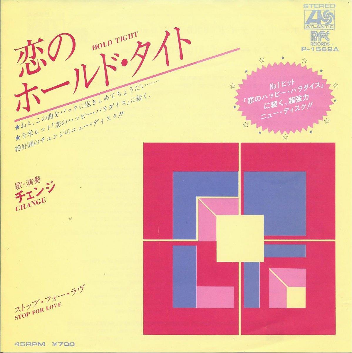 チェンジ CHANGE / 恋のホールド・タイト HOLD TIGHT (7