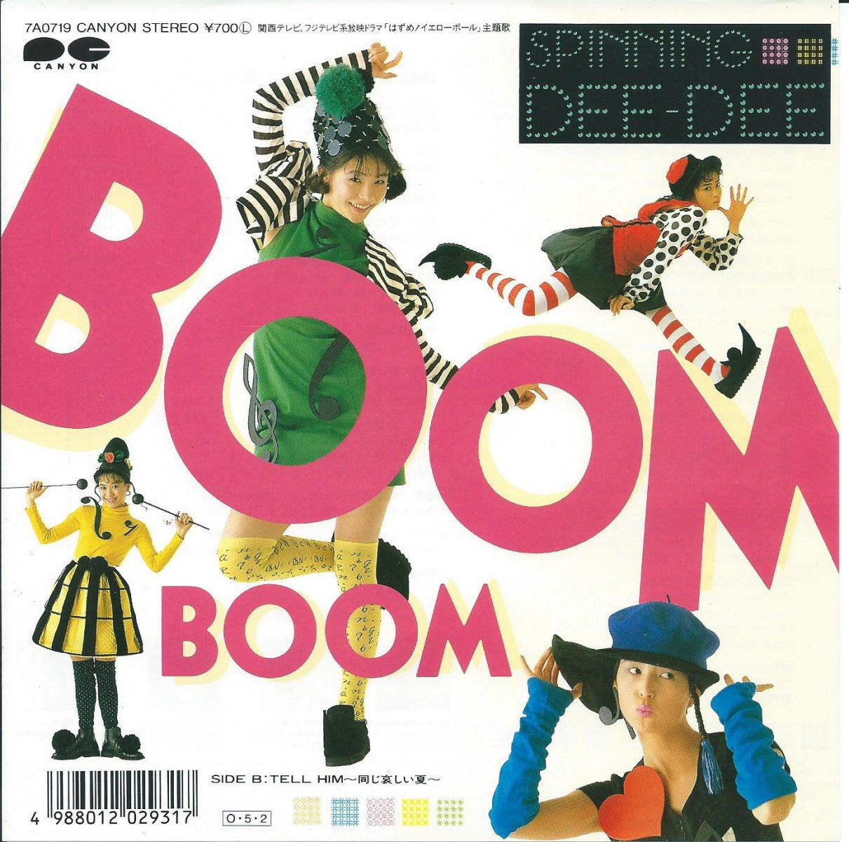 SPINNING DEE-DEE / BOOM BOOM / TELL HIM〜同じ哀しい夏〜 (7