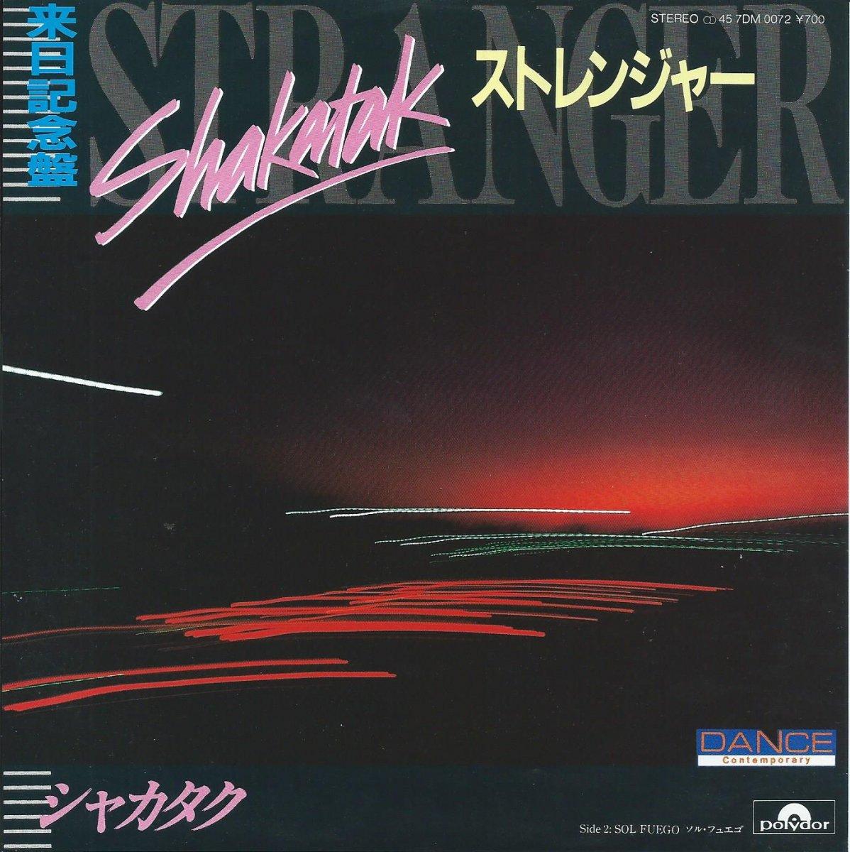 シャカタク SHAKATAK / ストレンジャー STRANGER (7