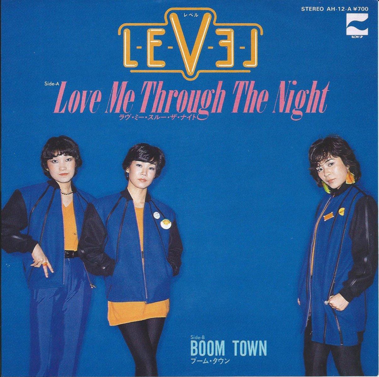 レベル L-E-V-E-L / ラヴ・ミー・スルー・ザ・ナイト LOVE ME THROUGH THE NIGHT (7