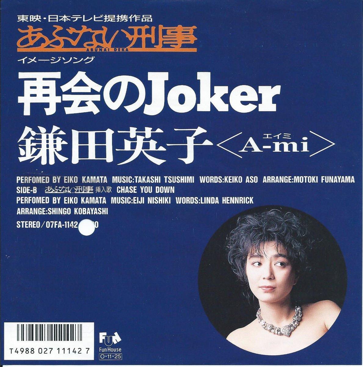 鎌田英子 EIKO KAMATA