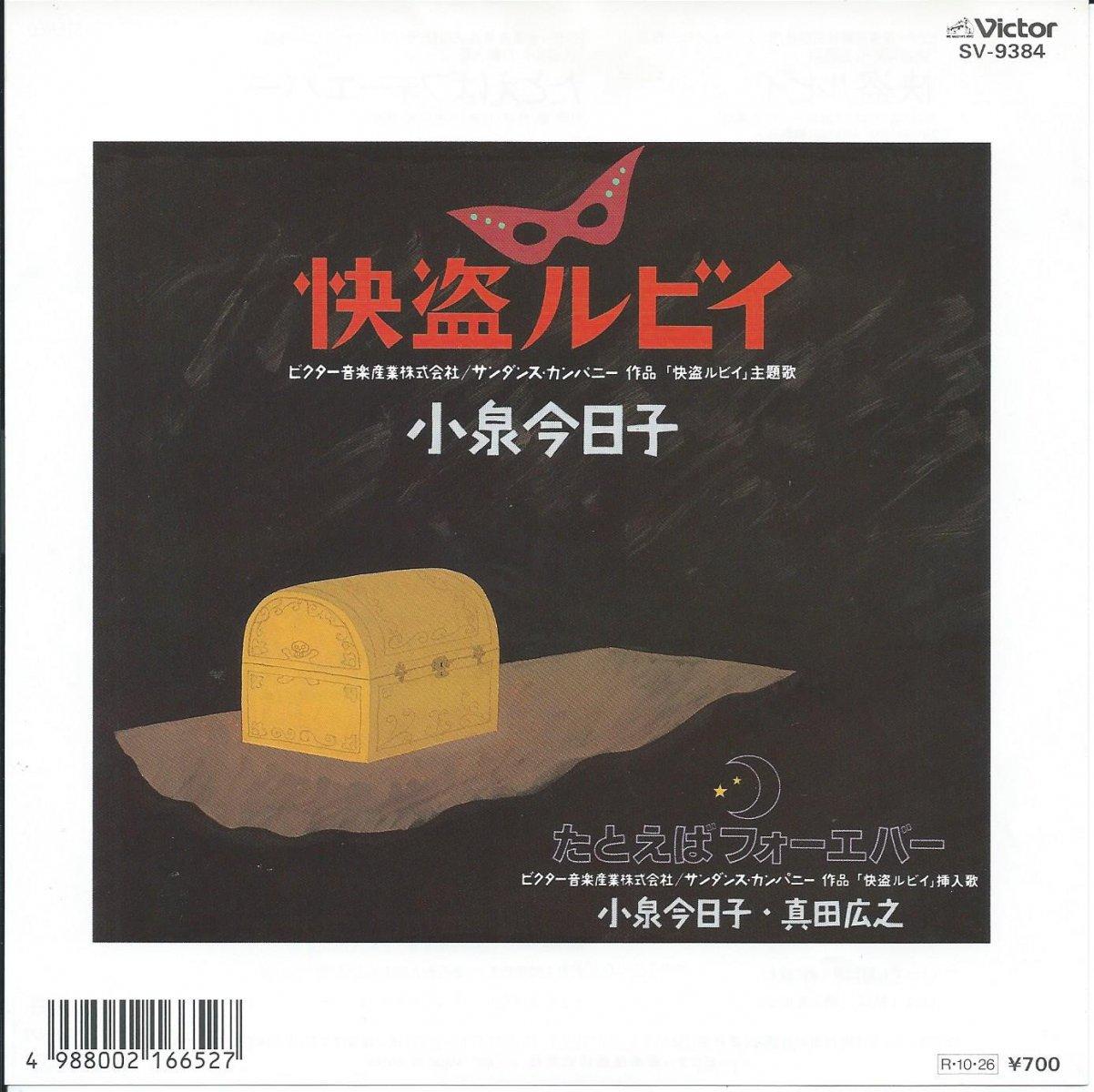 小泉今日子 KYOKO KOIZUMI / 怪盗ルビイ (大瀧詠一 / EIICHI OHTAKI) / たとえばフォーエバー (7