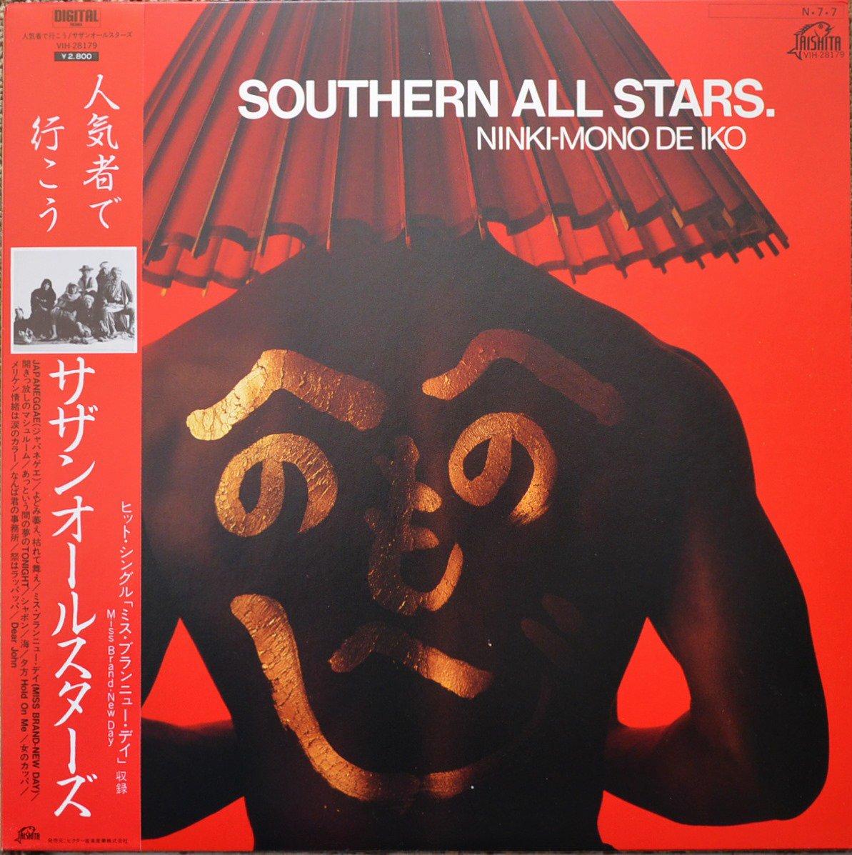 サザンオールスターズ / SOUTHERN ALL STARS / 人気者で行こう (LP)