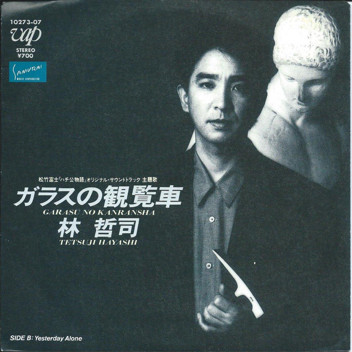 林哲司 HAYASHI TETSUJI / ガラスの観覧車 / YESTERDAY ALONE (7