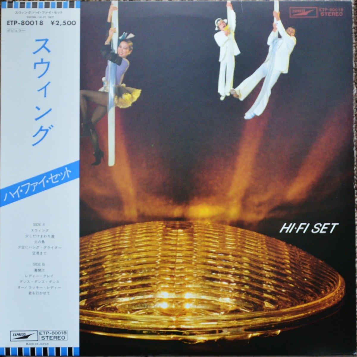 ハイ・ファイ・セット HI-FI SET / スウィング SWING (LP)