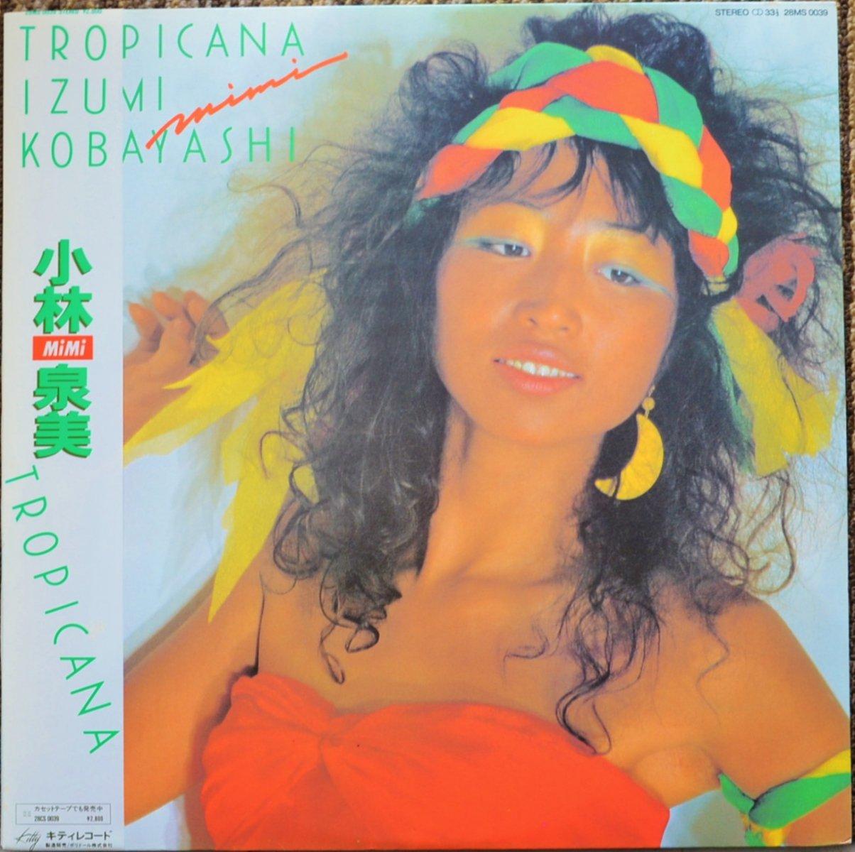 小林泉美 MIMI / トロピカーナ TROPICANA (LP)