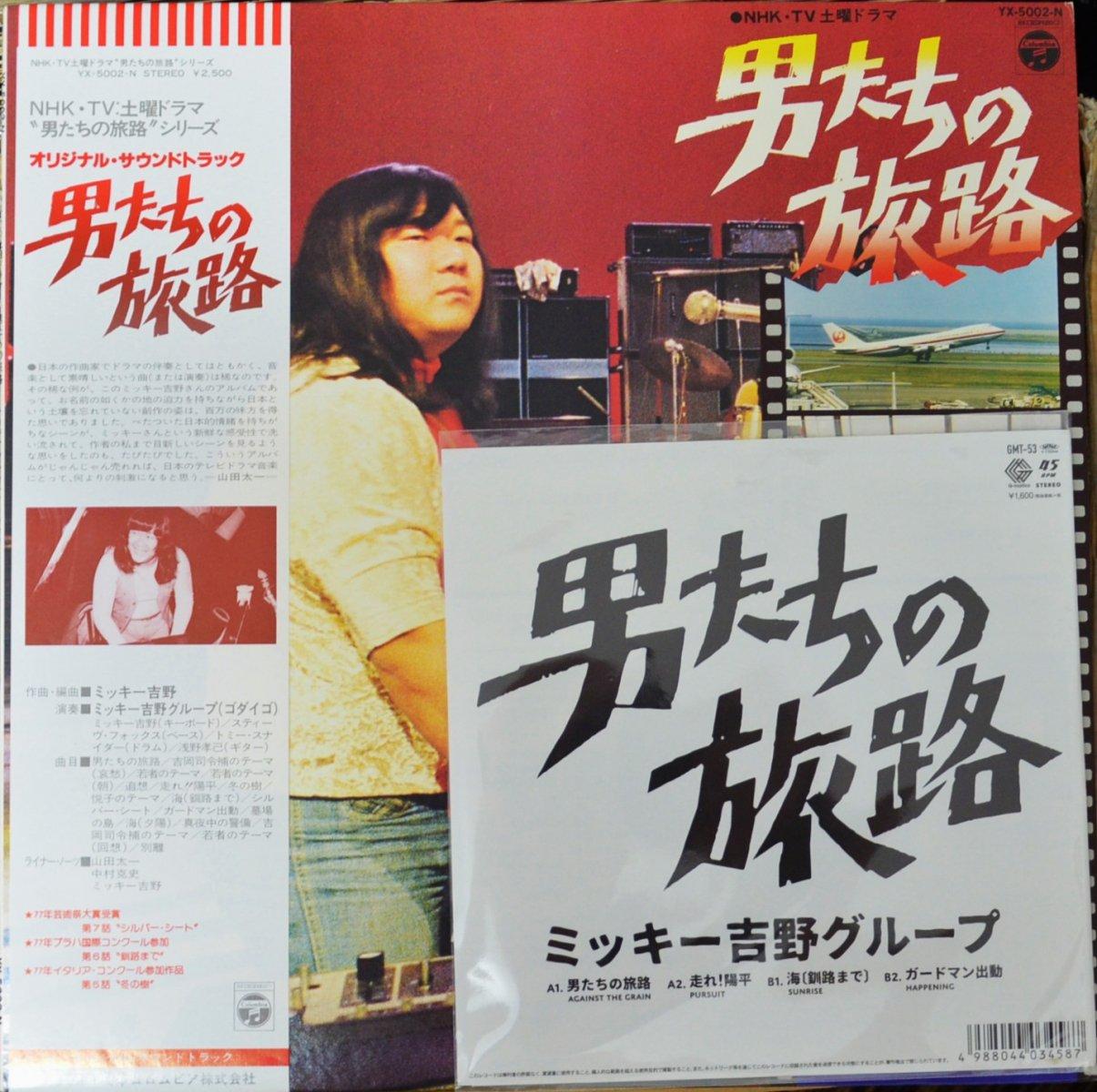 O.S.T. (ミッキー吉野グループ) / 男たちの旅路 (NHK・TV土曜ドラマ) (7