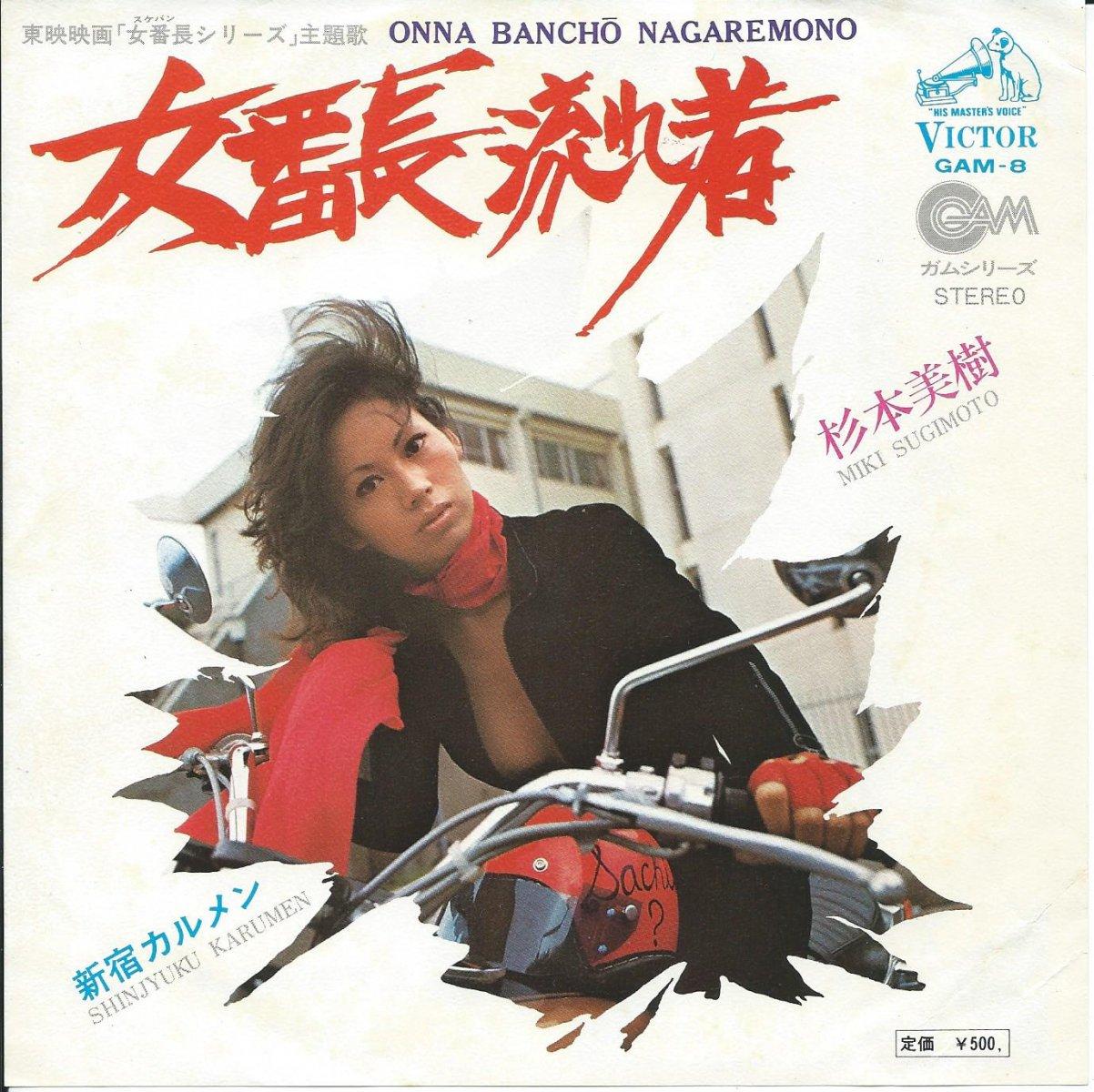 杉本美樹 MIKI SUGIMOTO / 女番長流れ者 (ONNA BANCHO NAGAREMONO) / 新宿カルメン (7