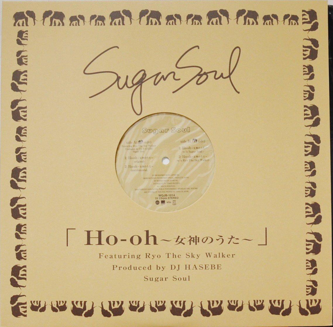 SUGAR SOUL / HO-OH 〜女神のうた〜 (12
