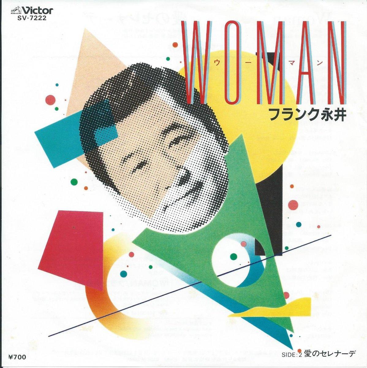 フランク永井 / WOMAN ウーマン (7