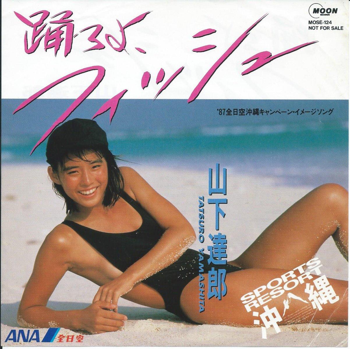 山下達郎 TATSURO YAMASHITA / 踊ろよ、フィッシュ (STEREO / MONO) (7
