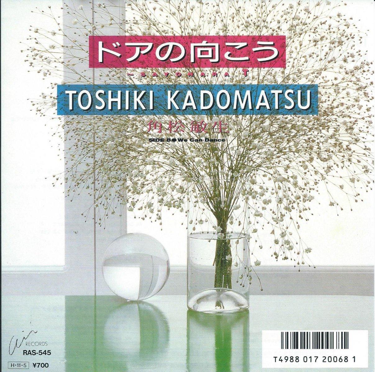 角松敏生 TOSHIKI KADOMATSU / ドアの向こう 〜SAYONARA T〜 / WE CAN DANCE (7