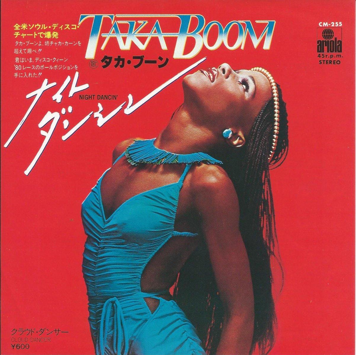 タカ・ブーン TAKA BOOM / ナイト・ダンシン NIGHT DANCIN' (7