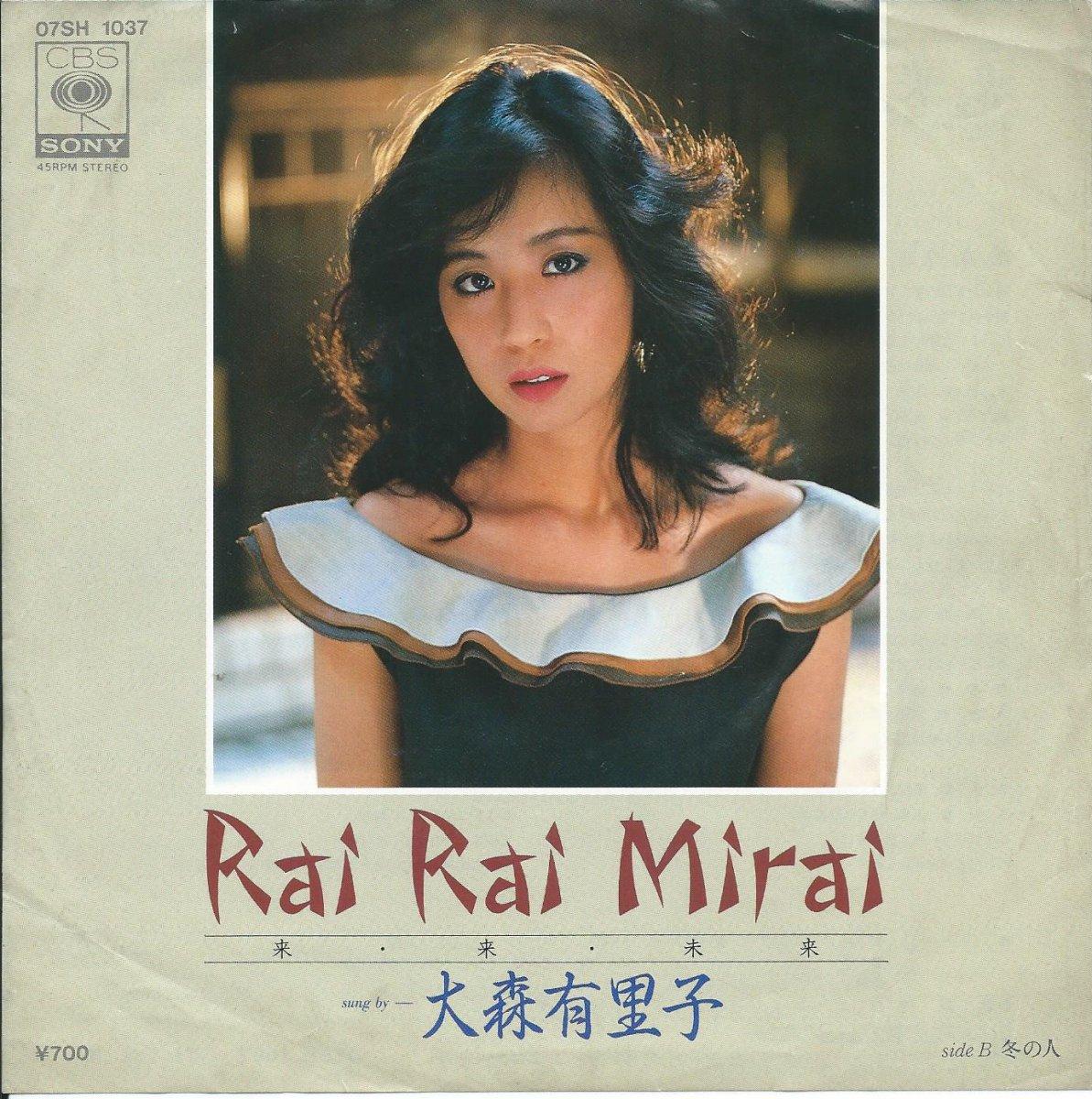 大森有里子 YURIKO OMORI (林哲司) / 来来未来 (RAI RAI MIRAI) (7
