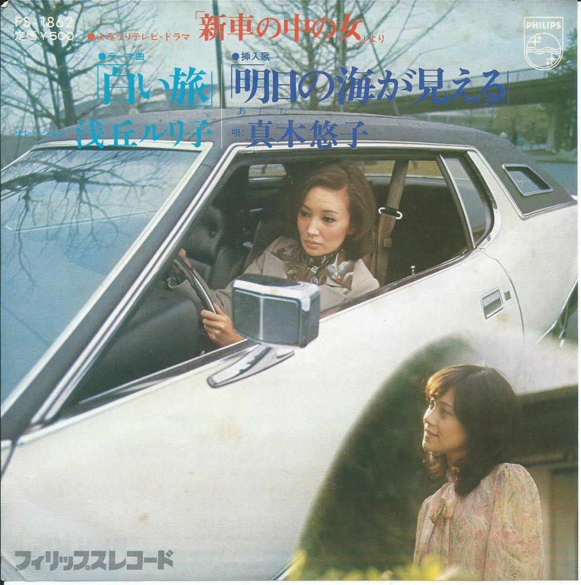 浅丘ルリ子 RURIKO ASAOKA,真木悠子 MAKI YUKO / 白い旅 / 明日の海がみえる (新車の中の女) (7