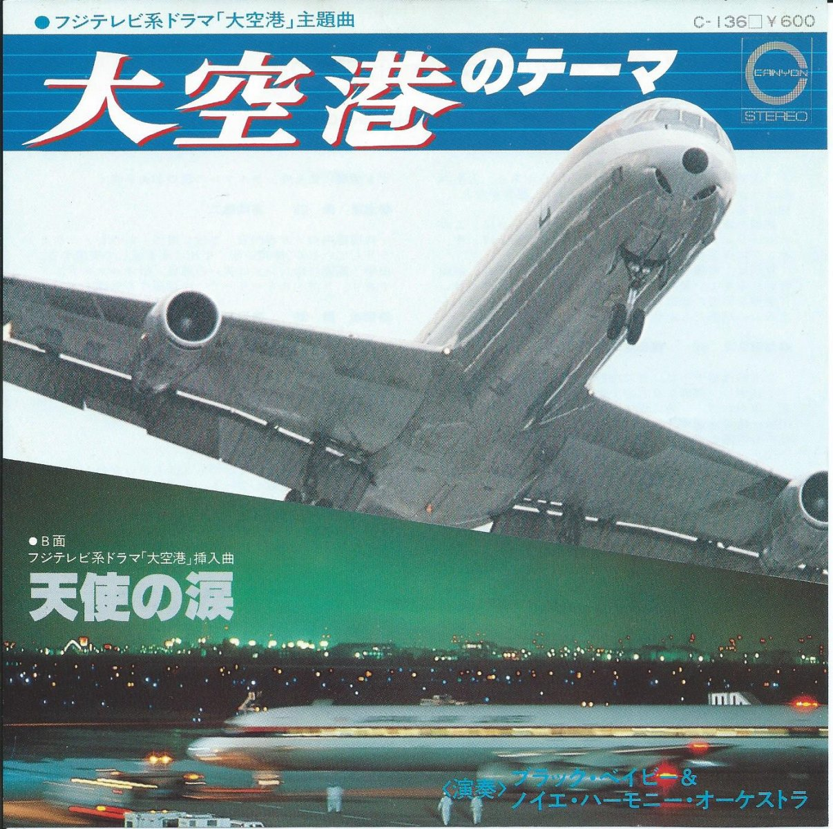 ブラック・ベイビー & ノイエ・ハーモニー・オーケストラ / 大空港のテーマ / 天使の涙 (7