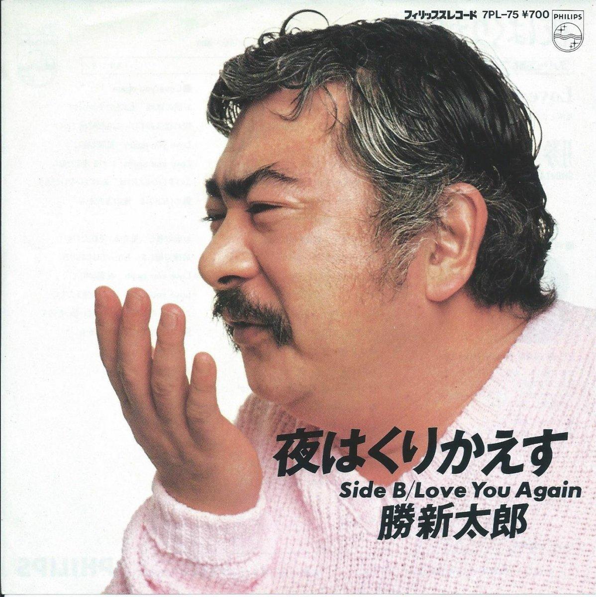 勝新太郎 KATSU SHINTAROH / 夜はくりかえす / LOVE YOU AGAIN (7