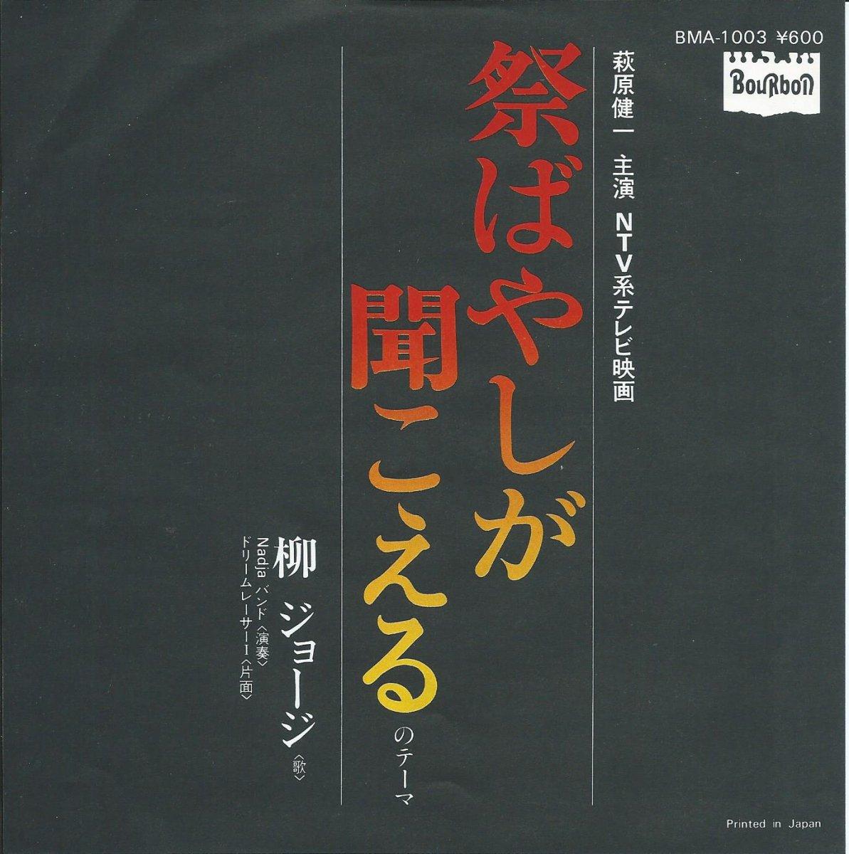柳ジョージ & NADJAバンド / 祭ばやしが聞こえるのテーマ / ドリームレーサー1 (7
