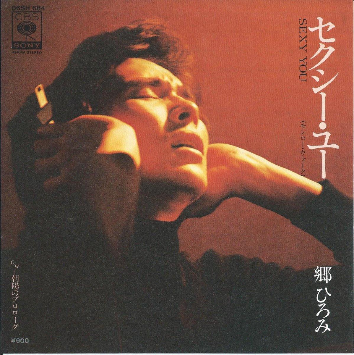郷ひろみ HIROMI GO / セクシー・ユー (モンロー・ウォーク) SEXY YOU / 朝陽のプロローグ (7