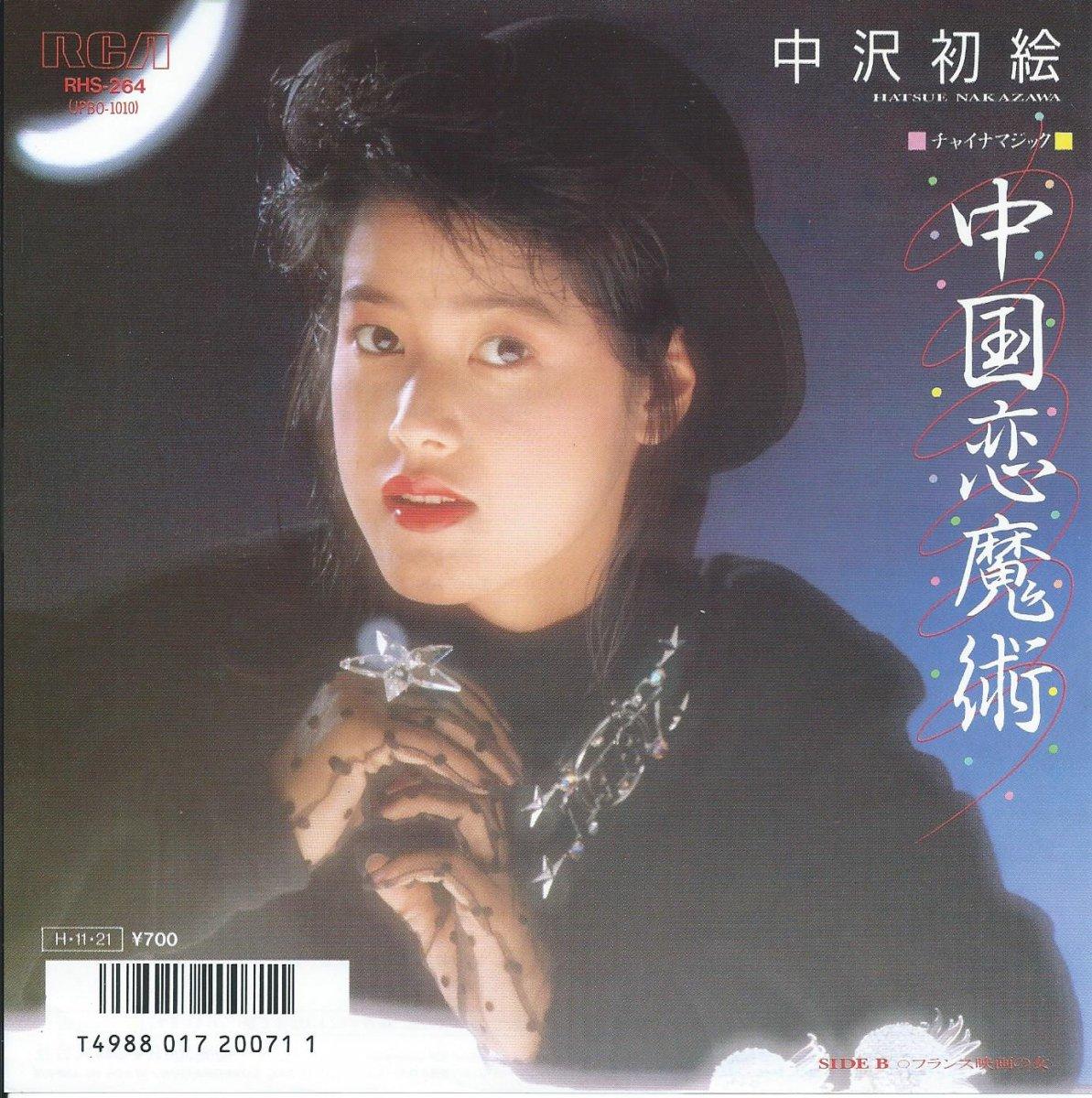 中沢初絵 HATSUE NAKAZAWA (椎名和夫) / 中国恋魔術〜チャイナマジック〜 (7