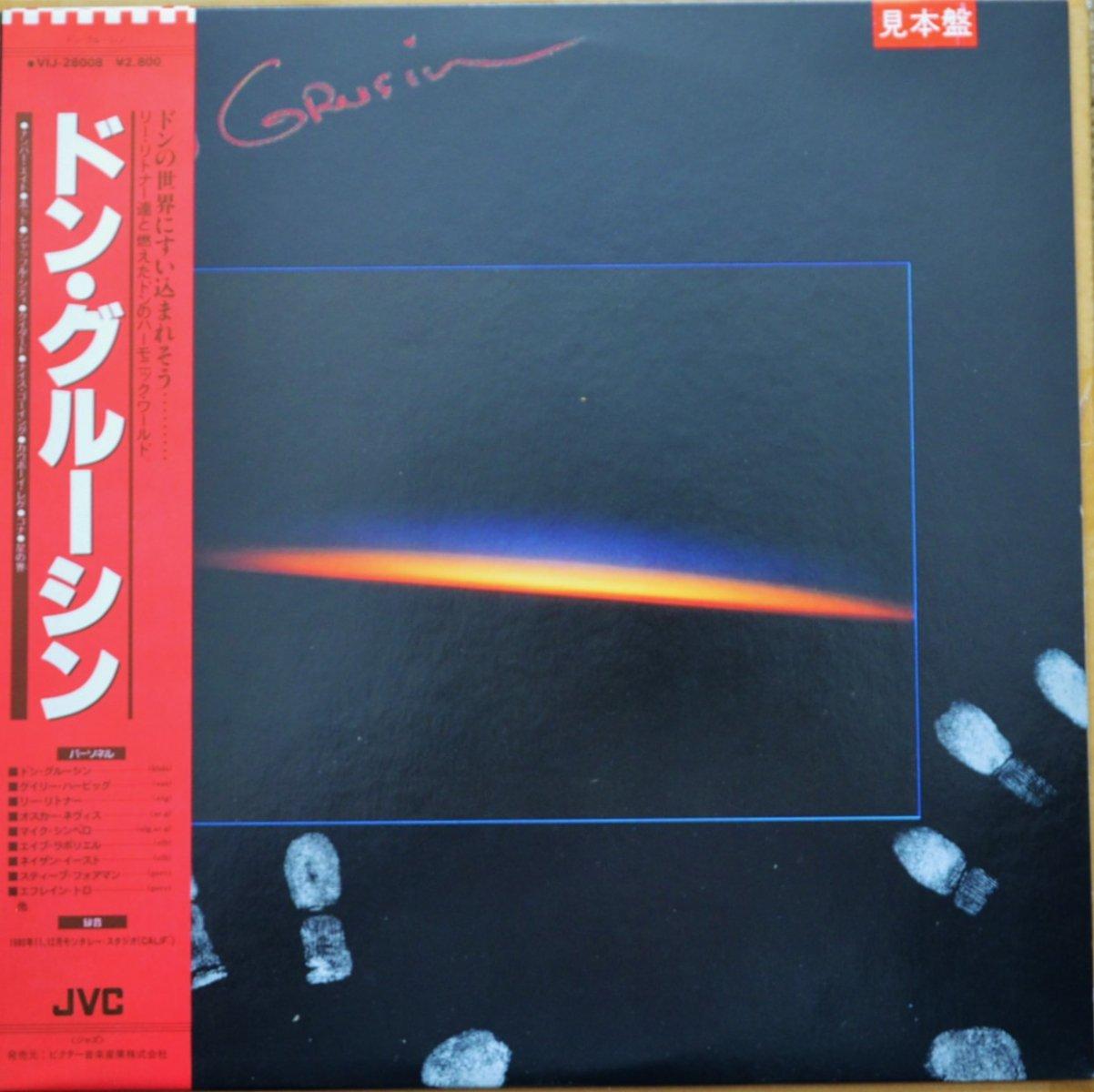 ドン・グルーシン / DON GRUSIN (LP)