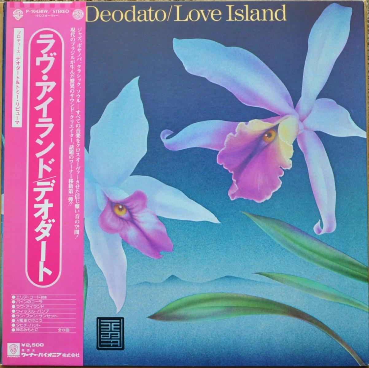 デオダート DEODATO / ラヴ・アイランド LOVE ISLAND (LP)