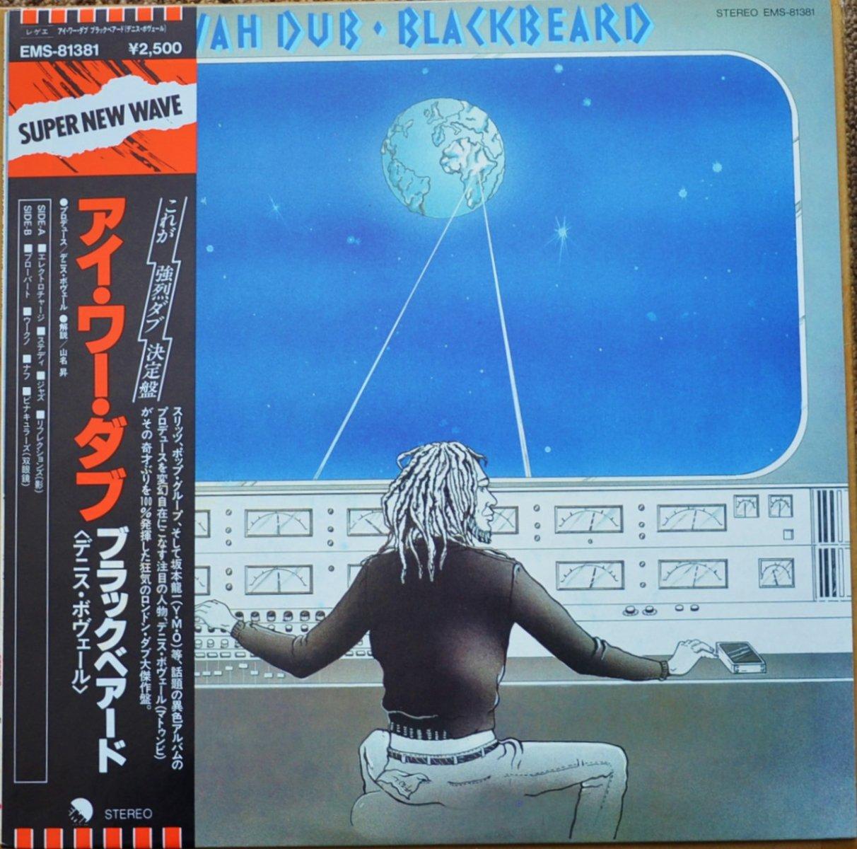 ブラックベアード BLACKBEARD (デニス・ボヴェール) / アイ・ワー・ダブ I WAH DUB (LP)