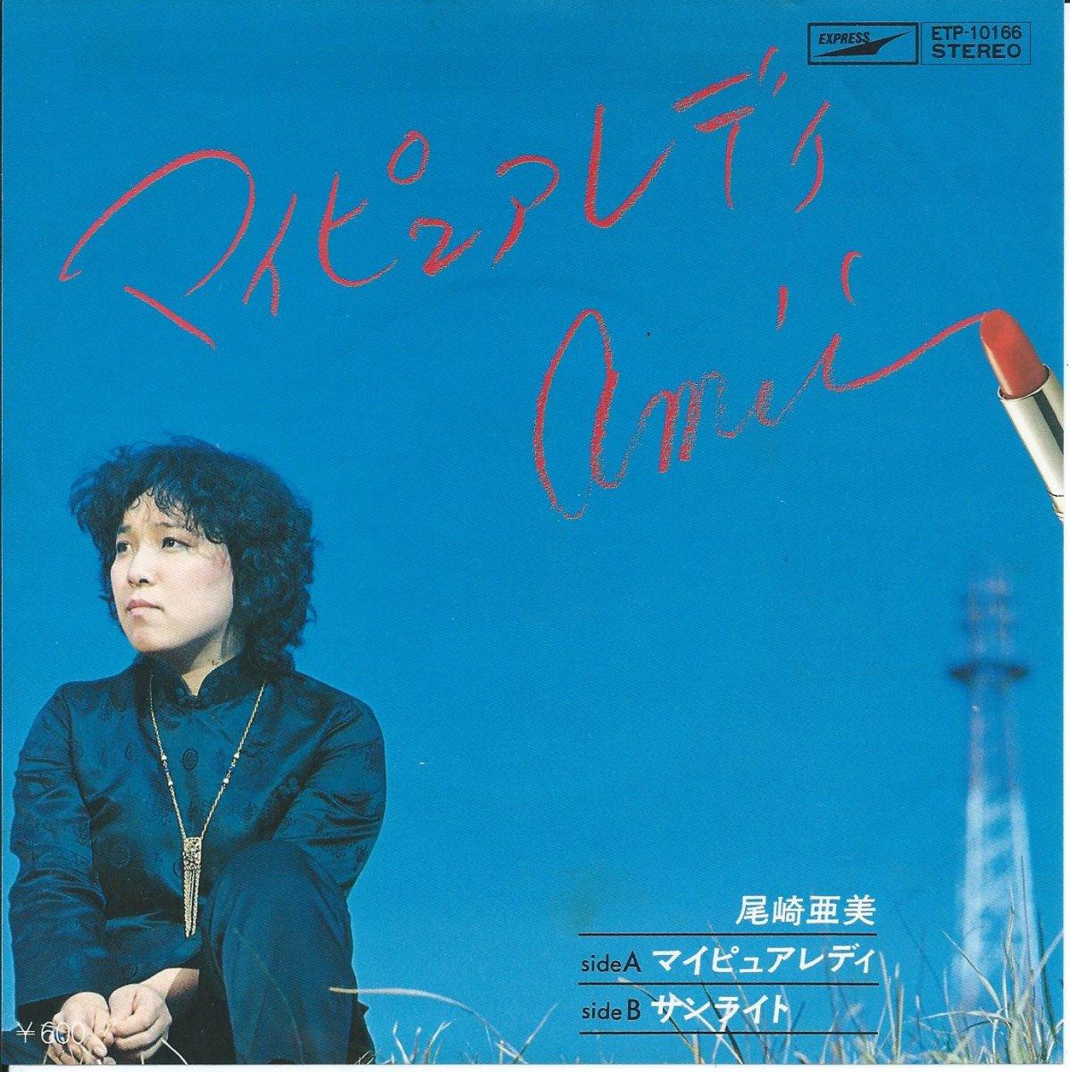 尾崎亜美 AMI OZAKI / マイピュアレディ MY PURE LADY / サンライト SUN LIGHT (7