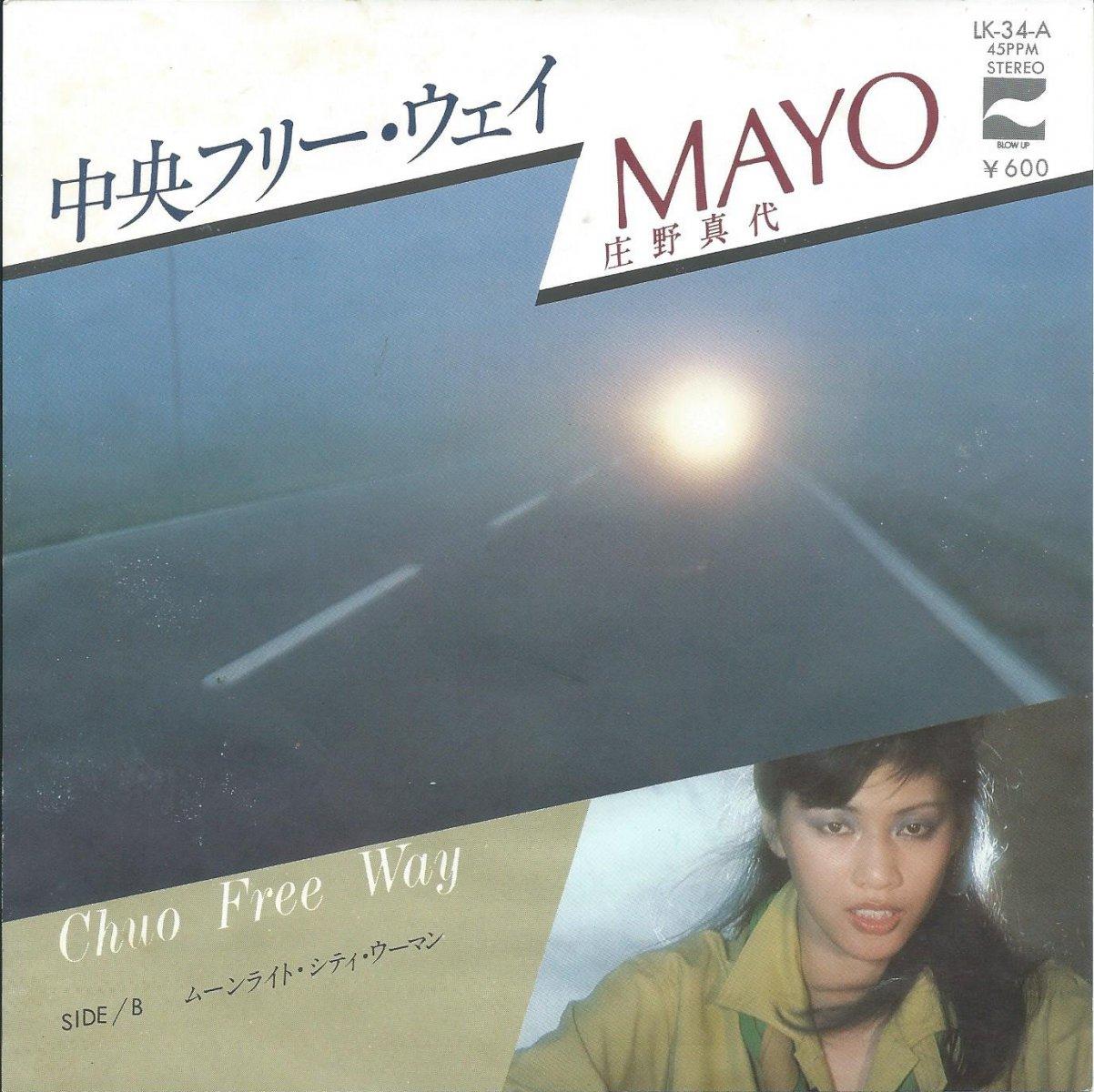 庄野真代 MAYO / 中央フリー・ウェイ CHUO FREE WAY (7