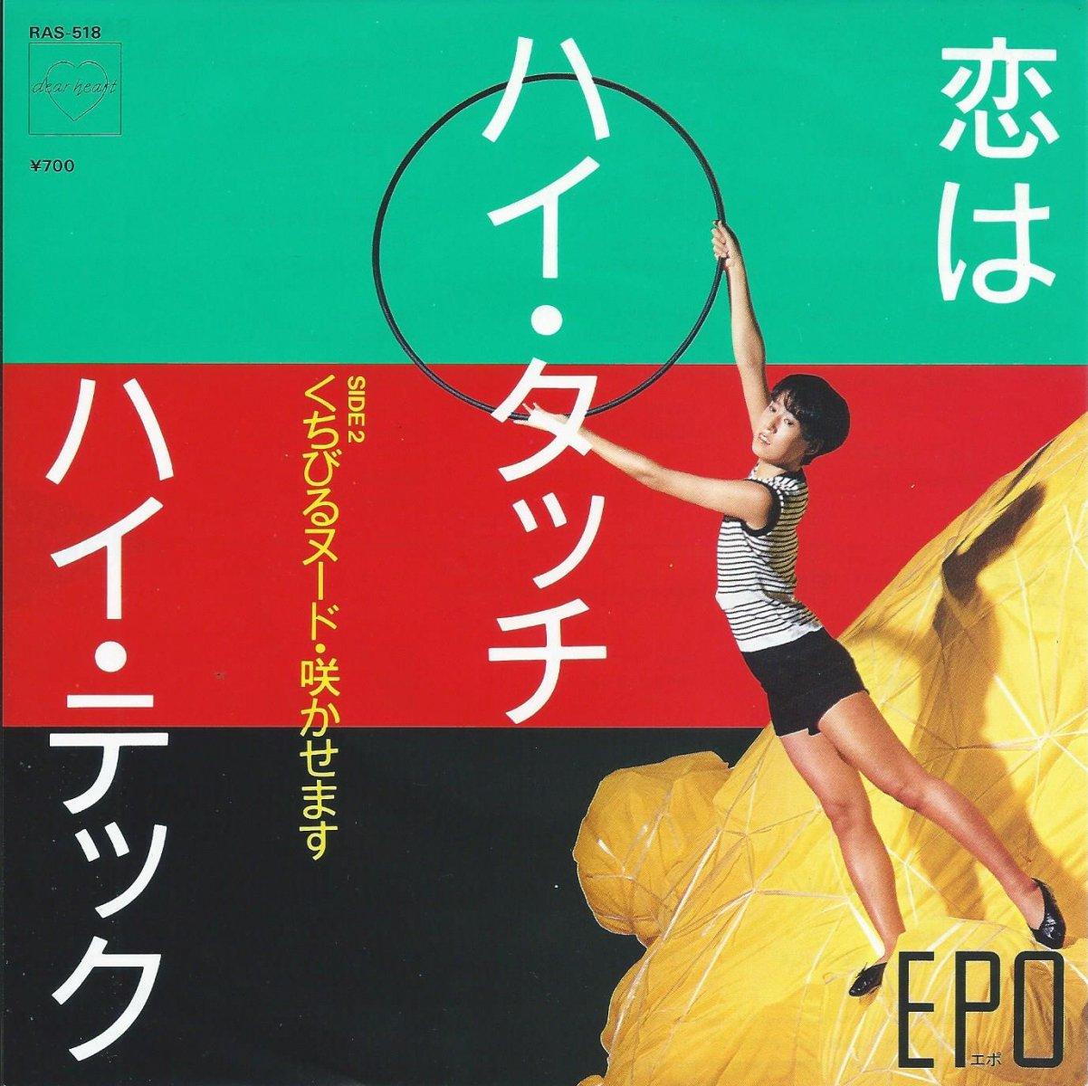エポ EPO / 恋はハイ・タッチ-ハイ・テック / くちびるヌード・咲かせます (7