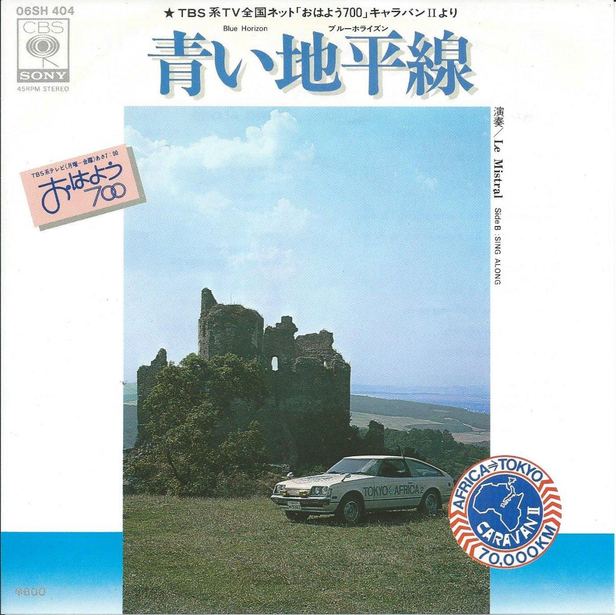LE MISTRAL / 青い地平線 ブルー・ホライズン BLUE HORIZON / SING ALONG (7