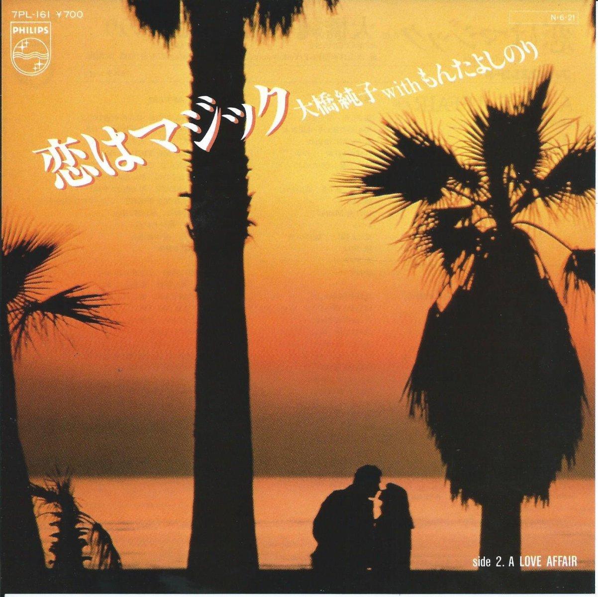 大橋純子 WITH もんたよしのり JUNKO OHASHI / 恋はマジック ISN'T IT MAGIC (7