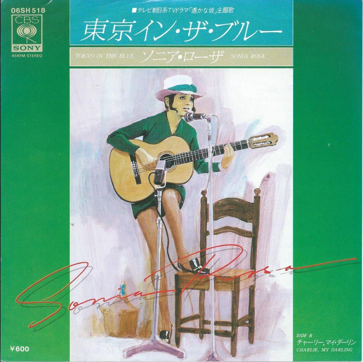 ソニア・ローザ SONIA ROSA (大野雄二) / 東京イン・ザ・ブルー TOKYO IN THE BLUE (7
