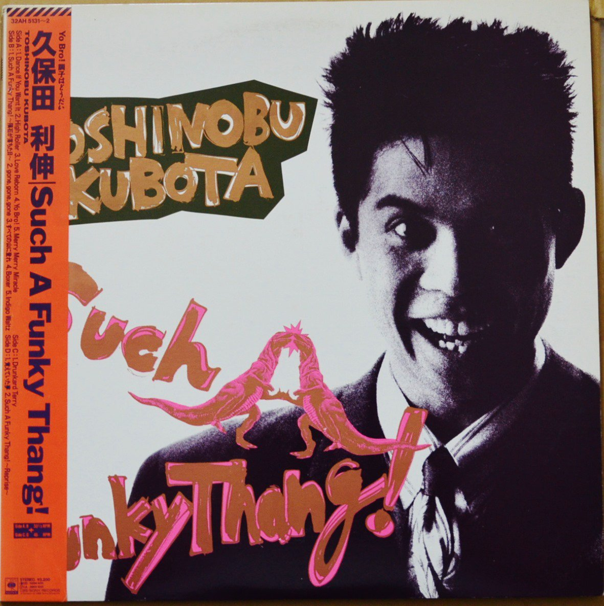 久保田利伸 TOSHINOBU KUBOTA / SUCH A FUNKY THANG! (2LP)