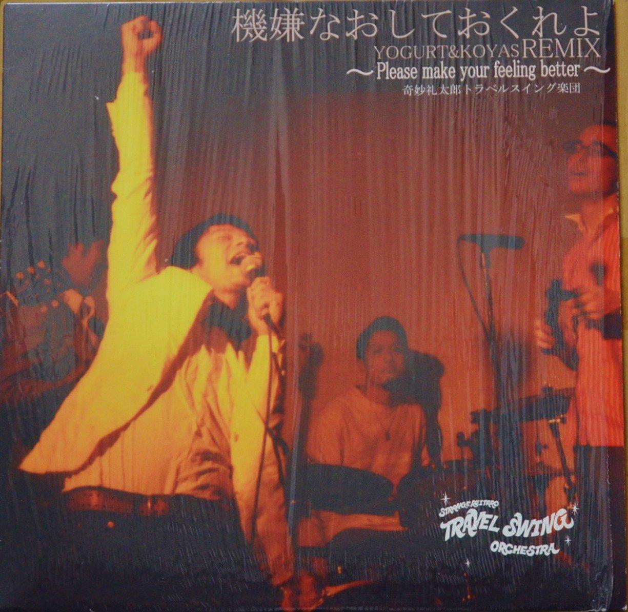 奇妙礼太郎トラベルスイング楽団 / 機嫌なおしておくれよ YOGURT & KOYAS REMIX (12