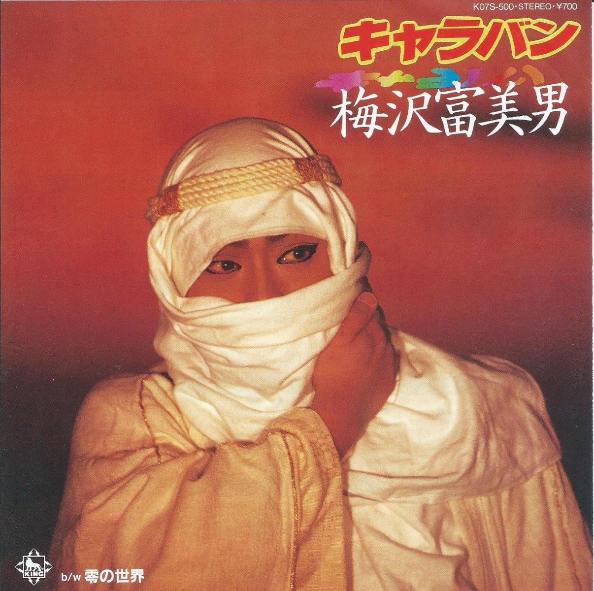 梅沢富美男 TOMIO UMEZAWA / キャラバン / 零の世界 (7