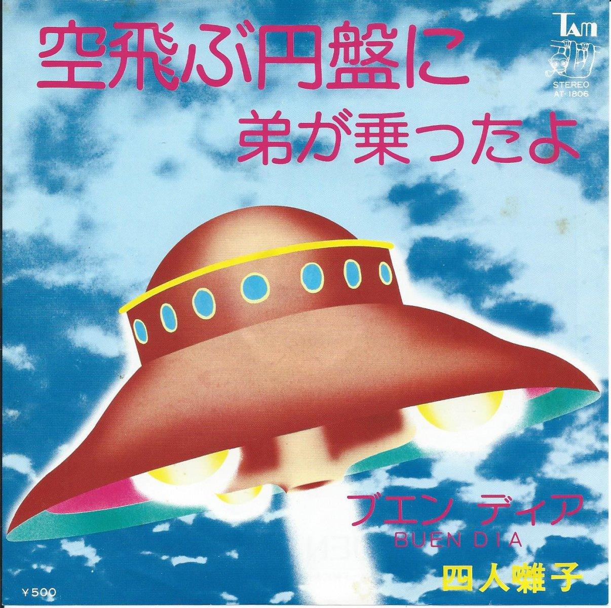 四人囃子 YONIN BAYASHI / 空飛ぶ円盤に弟が乗ったよ (7