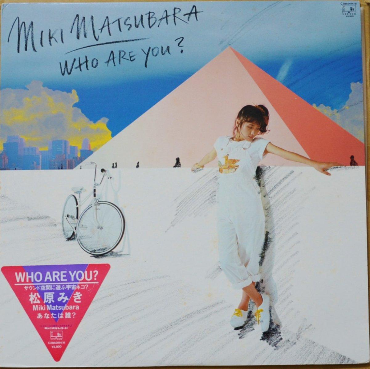 松原みき MIKI MATSUBARA / WHO ARE YOU? (LP)